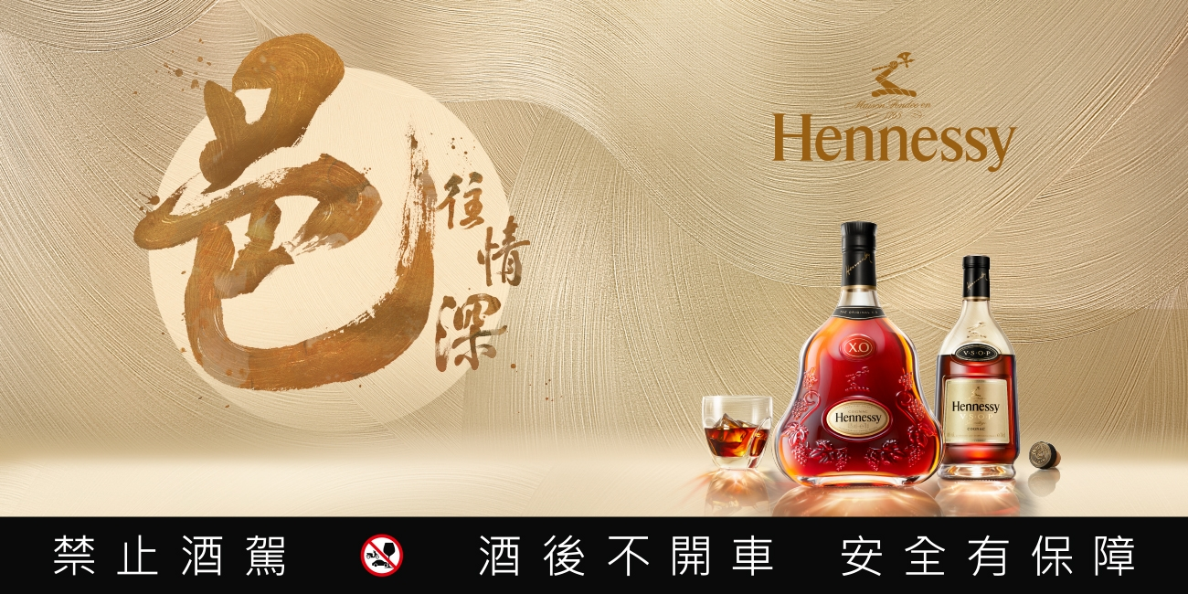 TR HENNESSY MID AUTUMN FESTIVAL 2020_1300X650px_72dpi_TW